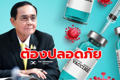 รูปข่าว 'บิ๊กตู่' ประชุมอัพเดท 'วัคซีนโควิด' ยันต้องปลอดภัยมากที่สุด!
