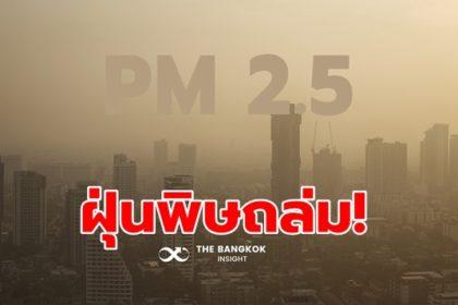 รูปข่าว ห่วงฝุ่นพิษถล่มกรุง! กำชับทุกหน่วยเข้มรับมือ PM2.5 ช่วง 20-25 ม.ค.นี้