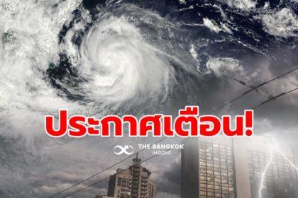 รูปข่าว ประกาศเตือนฉบับสุดท้าย! 12 จังหวัดระวังฝนฟ้าคะนอง