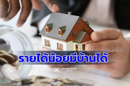 รูปข่าว รายได้น้อยก็มีบ้านได้! การเคหะฯ ช่วยหาบ้านเหมาะกับเงินในกระเป๋า อ่านเงื่อนไขที่นี่!
