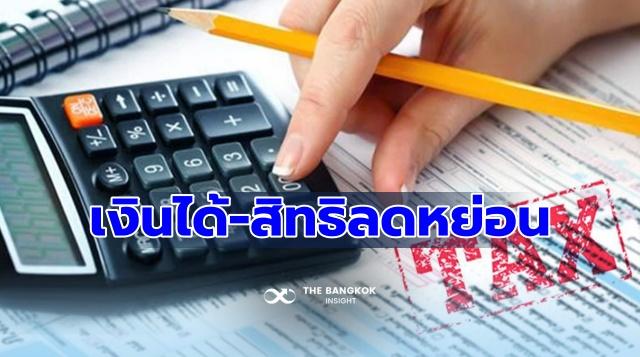 เงินได้ที่ต้องเสียภาษี