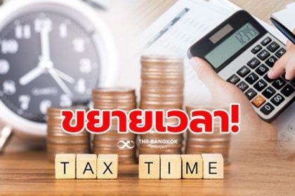 รูปข่าว เปิดรายละเอียด 'สรรพากร' ขยายเวลายื่นแบบภาษีเงินได้ถึง มิ.ย. 64