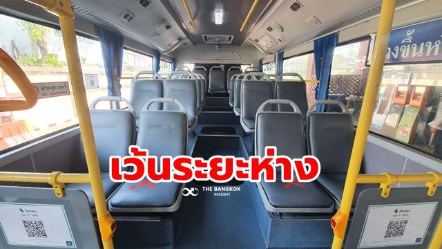 รถเมล์ Social Distancing