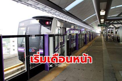รูปข่าว ใกล้หมดโปรฯ 20 บาท 'รถไฟฟ้าสายสีม่วง' นับถอยหลังกลับมาใช้ค่าโดยสารปกติ