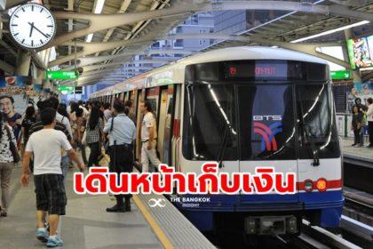 รูปข่าว 'รถไฟฟ้าสายสีเขียว' ค่าโดยสาร 104 บาทไม่แพง! 'กทม.' ยืนยันเริ่มเก็บ 16 ก.พ.