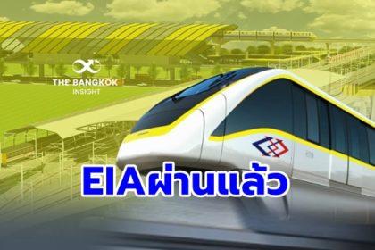 รูปข่าว ไฟเขียว EIA 'รถไฟฟ้าสายสีเหลือง' แต่ยังติดหล่มเจรจาผลประโยชน์ BTS-BEM