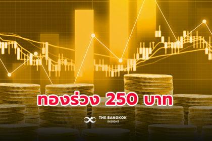 รูปข่าว ราคาทองฉุดไม่อยู่ ร่วง 250 บาท ตามตลาดโลกร่วงกว่า 20 ดอลลาร์