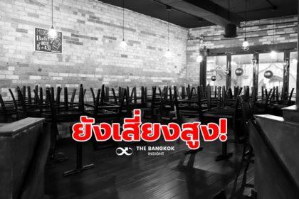 รูปข่าว ปาดเหงื่อสู้โควิด!! ปี 2564 ธุรกิจร้านอาหารยังเสี่ยงสูง