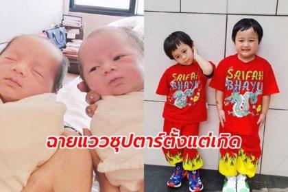 รูปข่าว ย้อนดูภาพของ 5 คู่ลูกแฝดดารา ในวันแรกที่ลืมตาดูโลก บอกเลยฉายแววซุปตาร์ตั้งแต่เกิด!