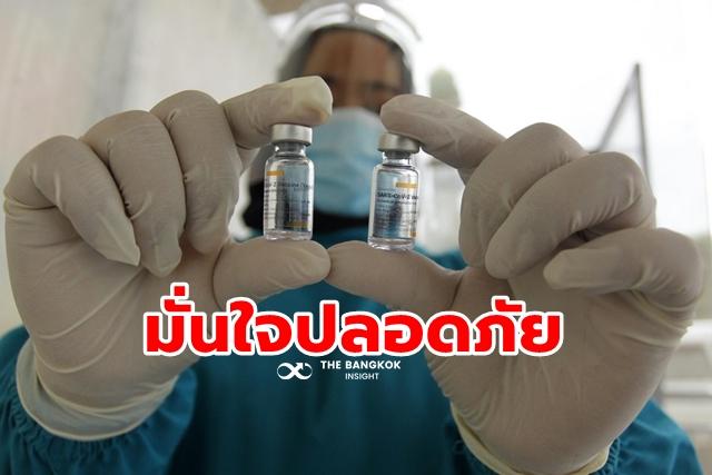 วัคซีนโควิด-19 ซิโนแวค