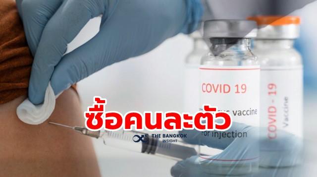 วัคซีนโควิด-19 นอร์เวย์