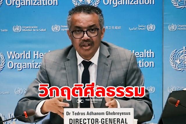 วัคซีนโควิด WHO