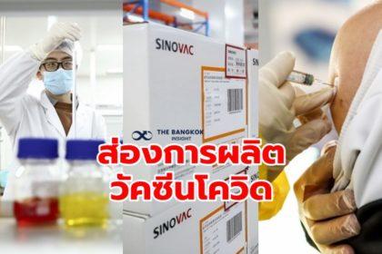 รูปข่าว ตั้งแต่ต้นจนจบ! ส่องการผลิต 'วัคซีนโควิด' ชนิดเชื้อตายของจีน
