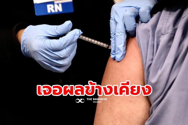 วัคซีน โควิด-19 ผลข้างเคียง