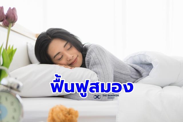 วิจัย นอนหลับ