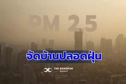 รูปข่าว จัดบ้านปลอดฝุ่น ช่วยกลุ่มเปราะบาง ลดเสี่ยงจากภัย PM2.5