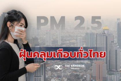 รูปข่าว โควิดก็มี ฝุ่นก็มา! ค่า PM2.5 เกินมาตรฐานเกือบทั้งประเทศ ยกเว้นภาคใต้