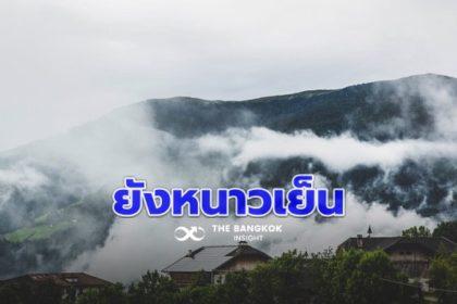 รูปข่าว พยากรณ์อากาศวันนี้ 23 ม.ค. อุณหภูมิสูงขึ้นทั่วไทย 'เหนือ-อีสาน' ยังหนาว