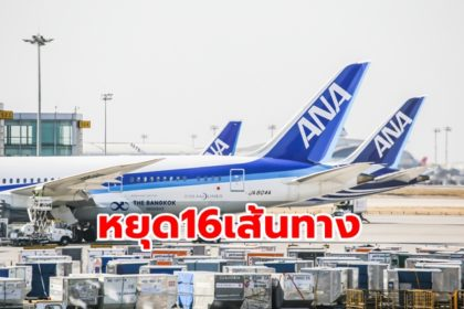 รูปข่าว 'สายการบิน ANA' หยุดบิน 16 เส้นทางอินเตอร์ ลดความถี่ไฟลท์ 'ญี่ปุ่น-กรุงเทพฯ'