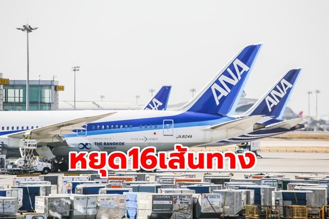 สายการบิน ANA