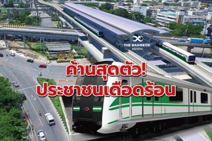 รูปข่าว เปิดศึกกทม.! คมนาคมค้านค่าโดยสารรถไฟฟ้าสายสีเขียว 104 บาท ชี้ภาระประชาชน