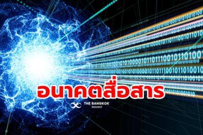 รูปข่าว ก้าวไปอีกขั้น! เครือข่ายส่งข้อมูลผ่าน 'ควอนตัม' ของจีน ส่งได้ไกล 4,600 กม.