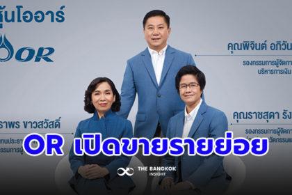 รูปข่าว เช็คด่วน! OR เปิดประชาชนทั่วไปจองซื้อหุ้น ผ่านแบงก์'กสิกร-กรุงไทย-กรุงเทพ'