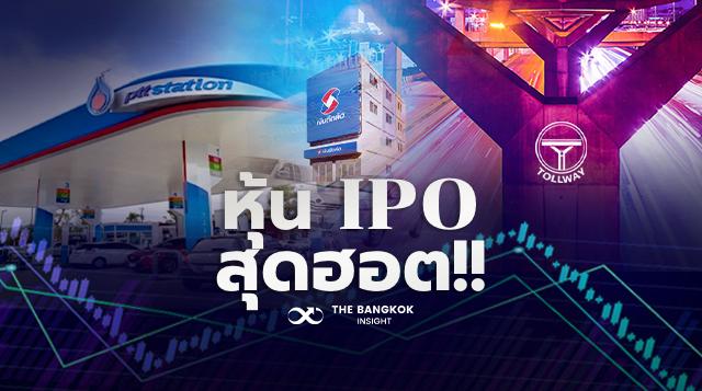 หุ้น IPO สุดฮอต1