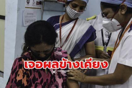 รูปข่าว 'อินเดีย' เจออาการข้างเคียงหลังฉีดวัคซีนโควิด-19 กว่า 400 คน