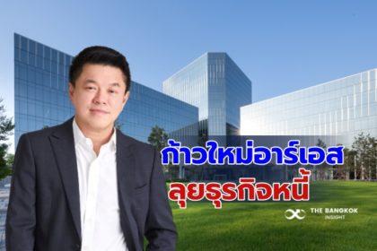 รูปข่าว 'อาร์เอส' สร้างขาธุรกิจใหม่ 'บริหารหนี้' ทุ่ม 920 ล้าน ร่วมทุน เชฎฐ์ เอเชีย