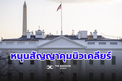 รูปข่าว 'นาโต' ยินดี 'สหรัฐฯ-รัสเซีย' เตรียมต่อสัญญาคุมอาวุธนิวเคลียร์