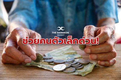 รูปข่าว ช่วยคนตัวเล็กด่วน! 'กรณ์ ' เสนอรัฐชดเชยรายได้ SME -ไม่เก็บภาษีมนุษย์เงินเดือน