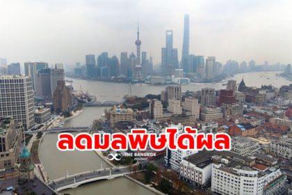 รูปข่าว 'เซี่ยงไฮ้' อวดความสำเร็จ! คุมเข้มฝุ่น PM2.5 ลดลง 36% ภายใน 5 ปี