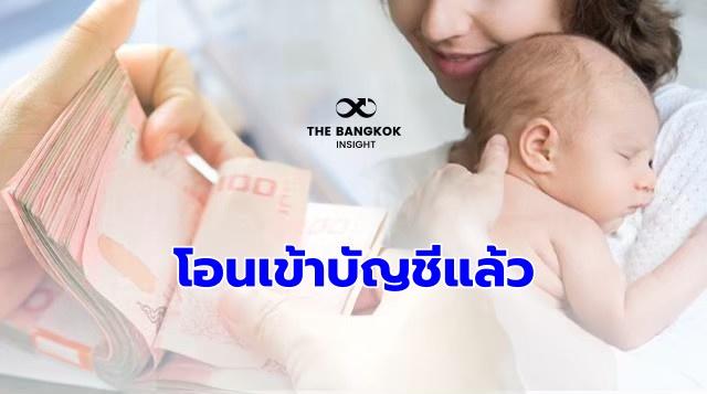 เงินอุดหนุนบุตร เดือนมกราคม