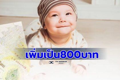 รูปข่าว ราชกิจจา ประกาศแล้ว 'เพิ่มเงินสงเคราะห์บุตร' จาก 600 บาทเป็น 800 บาท
