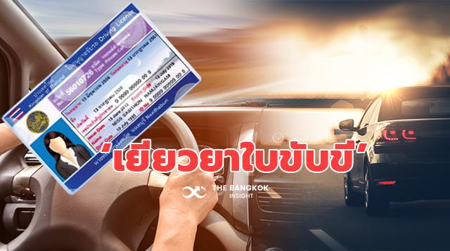 ใบขับขี่ เยียวยา โควิด-19 2564
