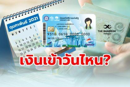 รูปข่าว เงินเยียวยา 'เราชนะ' โอนเข้า 'บัตรคนจน บัตรสวัสดิการแห่งรัฐ' วันไหน?