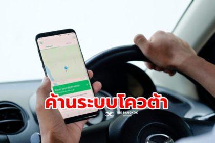 รูปข่าว คนไทย 92% หนุน 'เรียกรถผ่านแอป' ถูกกฎหมาย แต่ค้านระบบ 'โควต้าคนขับ'
