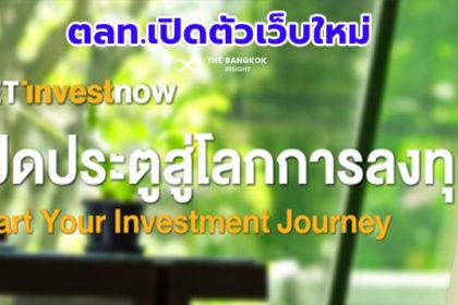 รูปข่าว ตลท.เปิดตัวเว็บไซต์ setinvestnow.com แหล่งความรู้การลงทุน