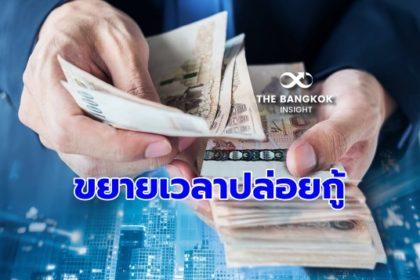 รูปข่าว EXIM BANK ยืดเวลาขอสินเชื่อลงทุน-เพิ่มประสิทธิภาพผลิต ขอกู้ได้ถึง 30 มิ.ย.64