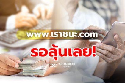 รูปข่าว รอลุ้นเลย! 'คลัง' เตรียมชง 'เราชนะ' แจก 7,000 บาททั่วประเทศ