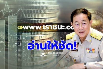 รูปข่าว เปิดไทม์ไลน์รับเงินเยียวยา 'เราชนะ' ลงทะเบียนเมื่อไหร่ ได้เงินวันไหน อ่านเลย!!