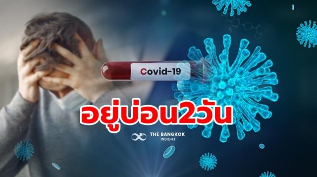 โควิด-19 กทม