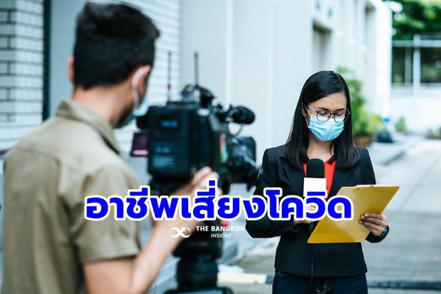 โควิด-19 นักข่าว