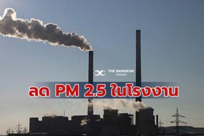 รูปข่าว เรื่องด่วน แก้ PM 2.5 ก.อุตฯ สั่งทุกโรงงาน ตรวจคุณภาพอากาศจากปล่อง