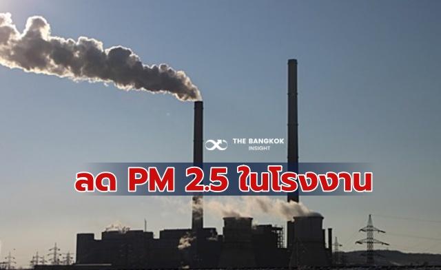 แก้ PM 2.5