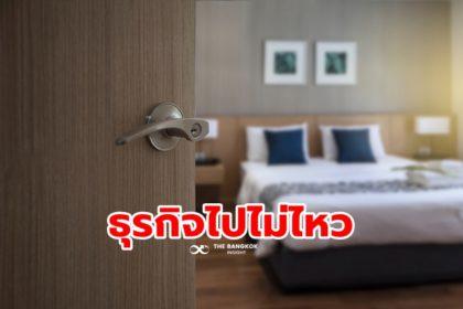 รูปข่าว ตลาดนักท่องเที่ยวต่างชาติยังไม่พ้นก้นเหว 'โรงแรม-ที่พัก' 3.7 พันแห่งจ่อปิดกิจการ