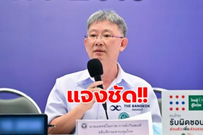 รูปข่าว สธ.แจงชัด! ทำไมไทยไม่ได้รับวัคซีนฟรีจากองค์การอนามัยโลก