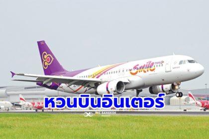 รูปข่าว 'ไทยสมายล์' เตรียมเปิดเที่ยวบินกึ่งพาณิชย์ไป 'เวียดนาม' 1 ก.ค. นี้