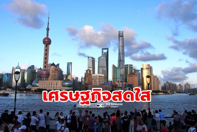 เศรษฐกิจจีน 2564